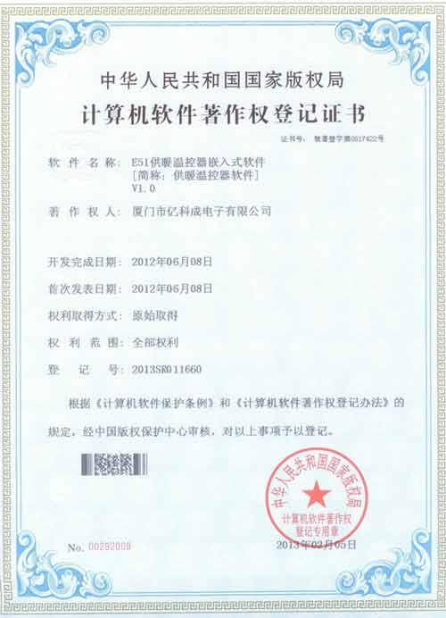 title='计算机软件注册证书E51'