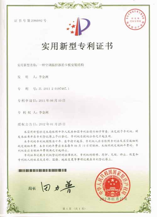 title='实用新型专利证书(卡板安装结果)'
