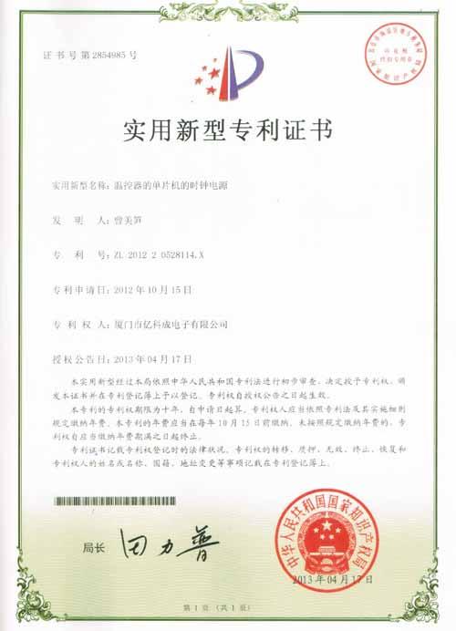 title='实用型专利证书(时钟电源)'