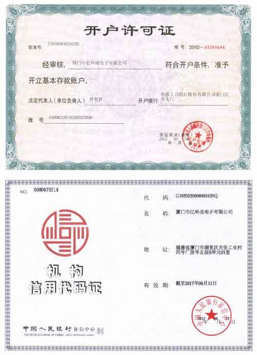 title='开户许可证与信用机构代码证'