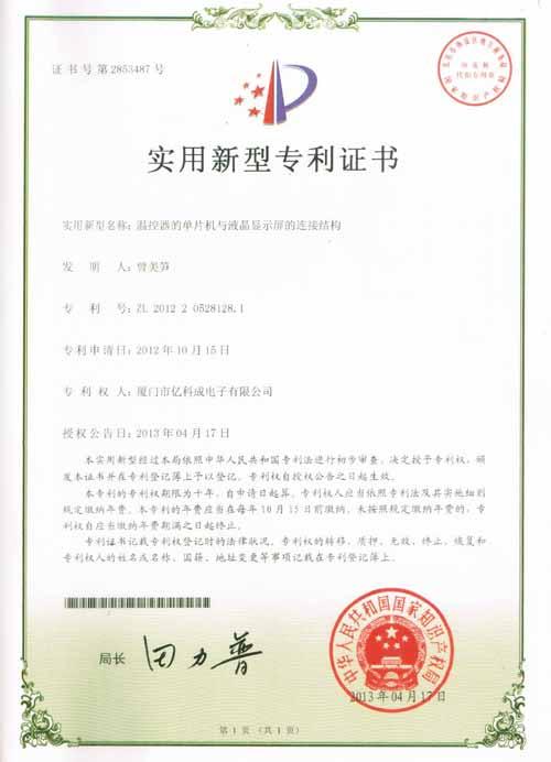 title='实用型专利证书(连接结构)'