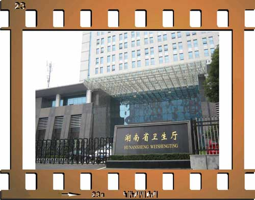 湖南省卫生厅