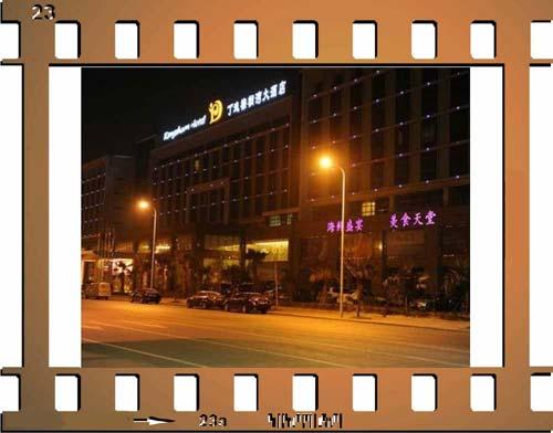 宁波丁速大酒店