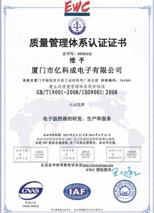 title='质量管理体系认证证书'