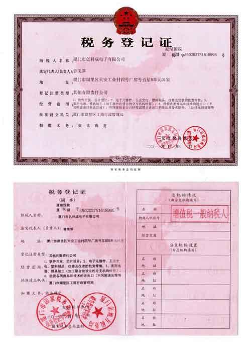 title='税务登记证正副本'