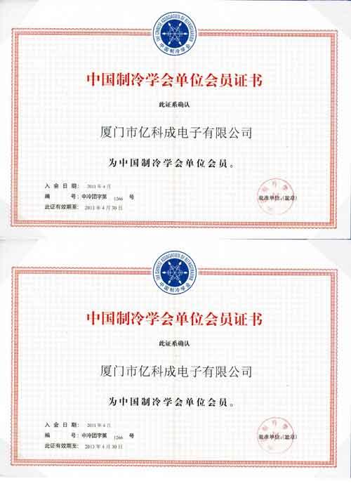 title='中国制冷协会会员证书'