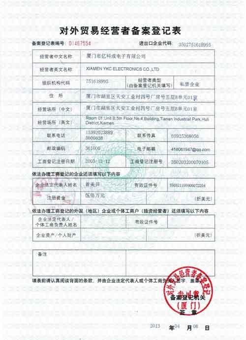 title='对外贸易经营者备案登记表1'