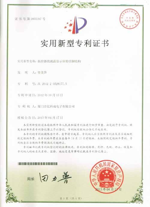 title='实用型专利证书(引脚结构)'