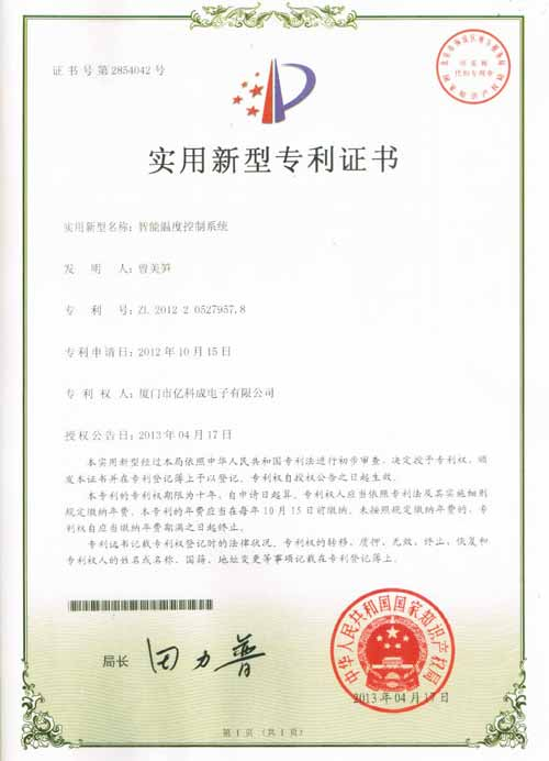 title='实用新型专利证书(智能温度控制器)'